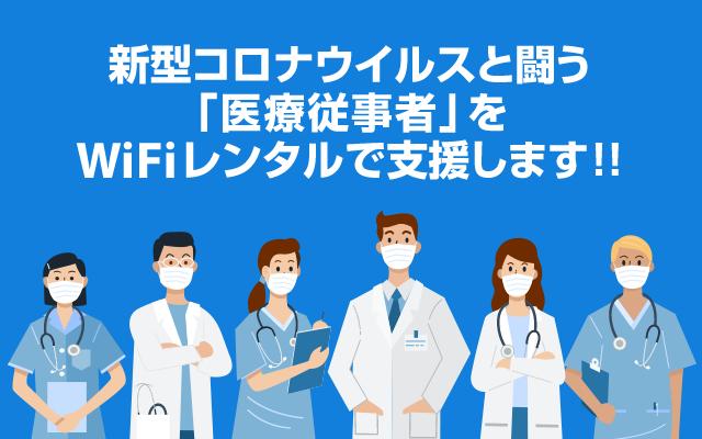 医療従事者をWiFiレンタルで支援!
