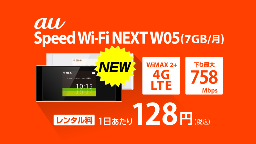 au W05(7GB/月)
